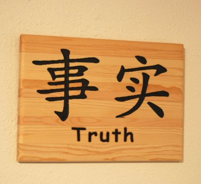 Chinese symbol for Truth