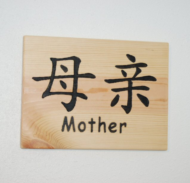 Chinese symbol for Mother