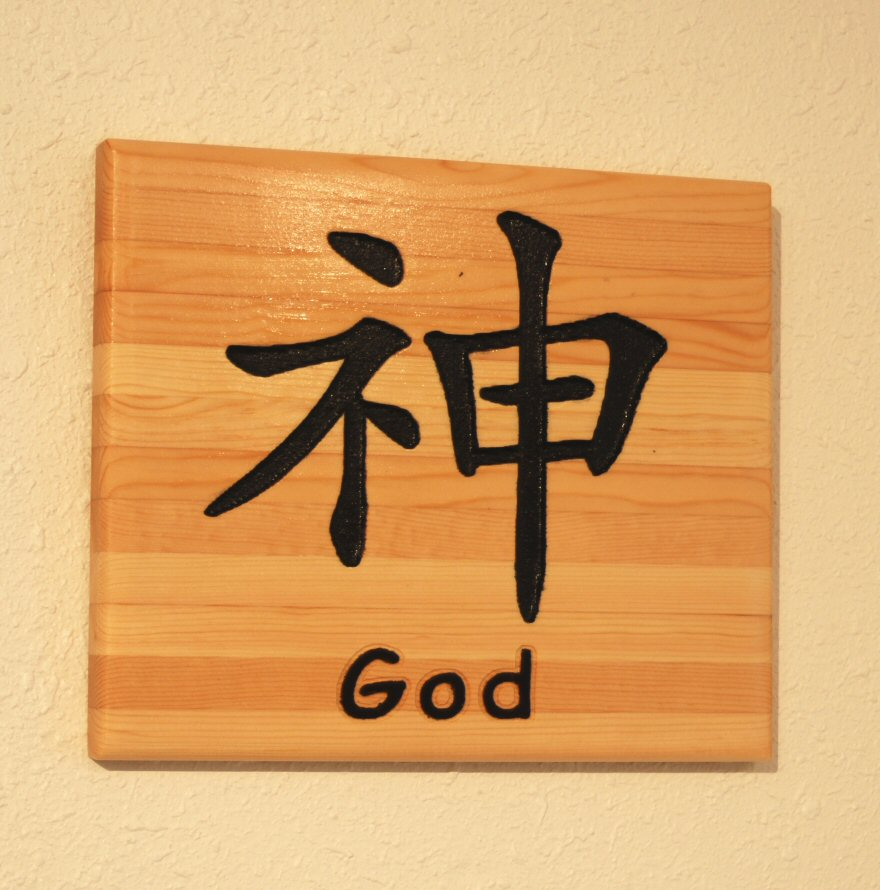 Chinese symbol for God
