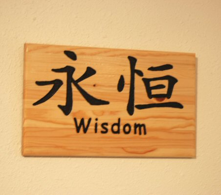 Chinese symbol for Wisdom